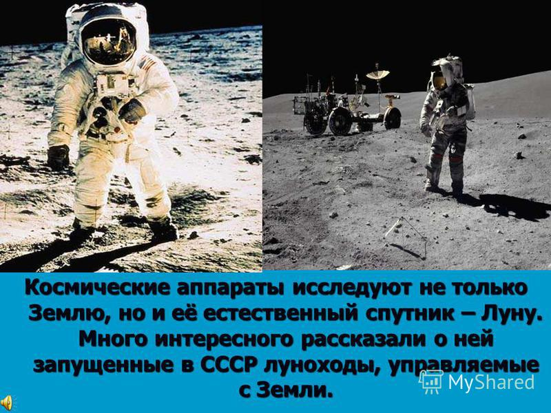Космические аппараты исследуют не только Землю, но и её естественный спутник – Луну. Много интересного рассказали о ней запущенные в СССР луноходы, управляемые с Земли.