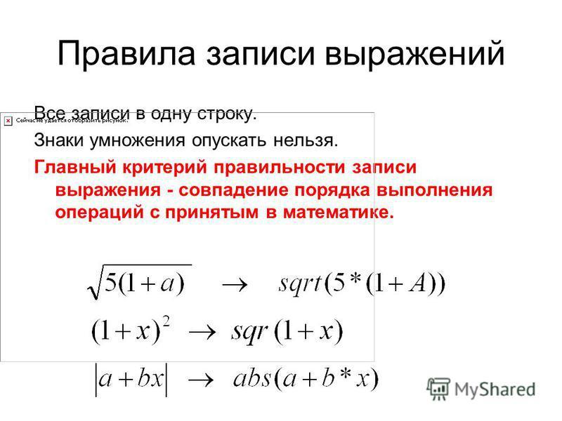 Правила записи выражений Все записи в одну строку. Знаки умножения опускать нельзя. Главный критерий правильности записи выражения - совпадение порядка выполнения операций с принятым в математике.