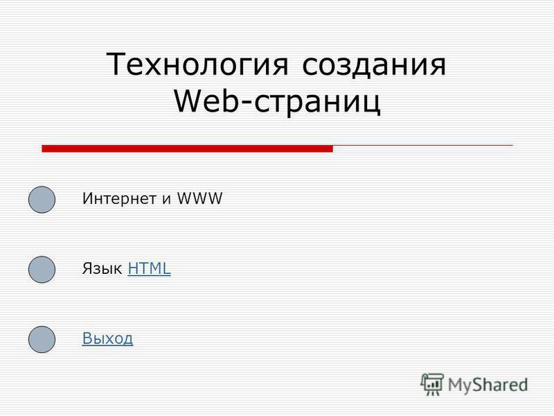 Технология создания Web-страниц Интернет и WWW Язык HTMLHTML Выход