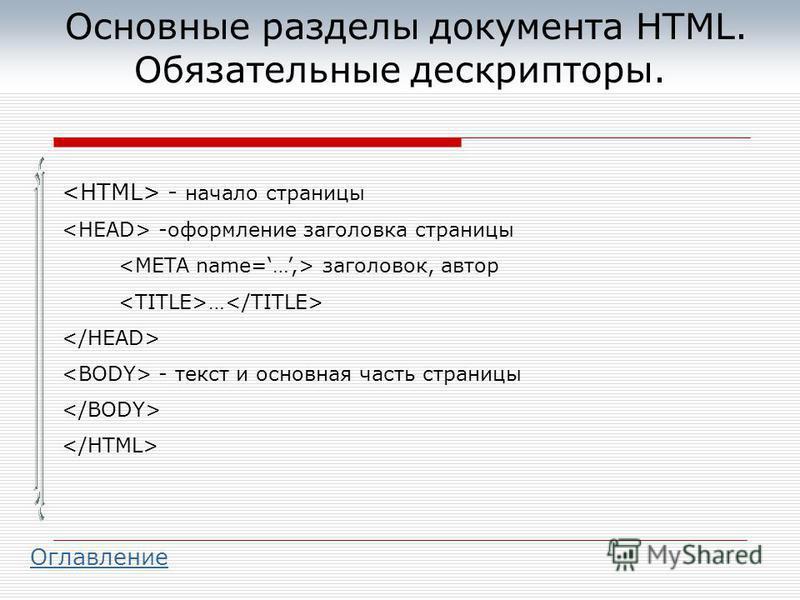 Основные разделы документа HTML. Обязательные дескрипторы. - начало страницы -оформление заголовка страницы заголовок, автор … - текст и основная часть страницы Оглавление