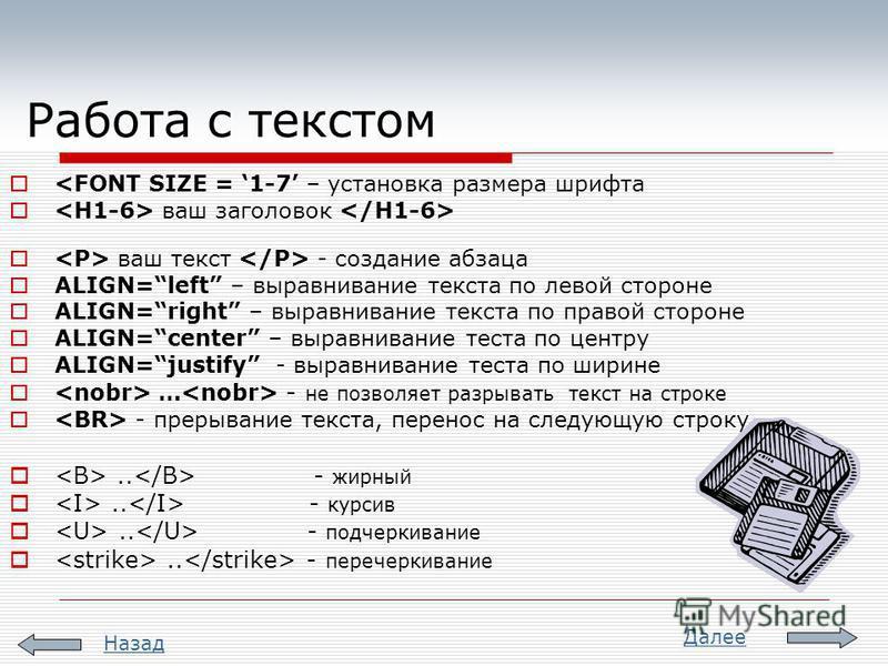 Работа с текстом <FONT SIZE = 1-7 – установка размера шрифта ваш заголовок ваш текст - создание абзаца ALIGN=left – выравнивание текста по левой стороне ALIGN=right – выравнивание текста по правой стороне ALIGN=center – выравнивание теста по центру A