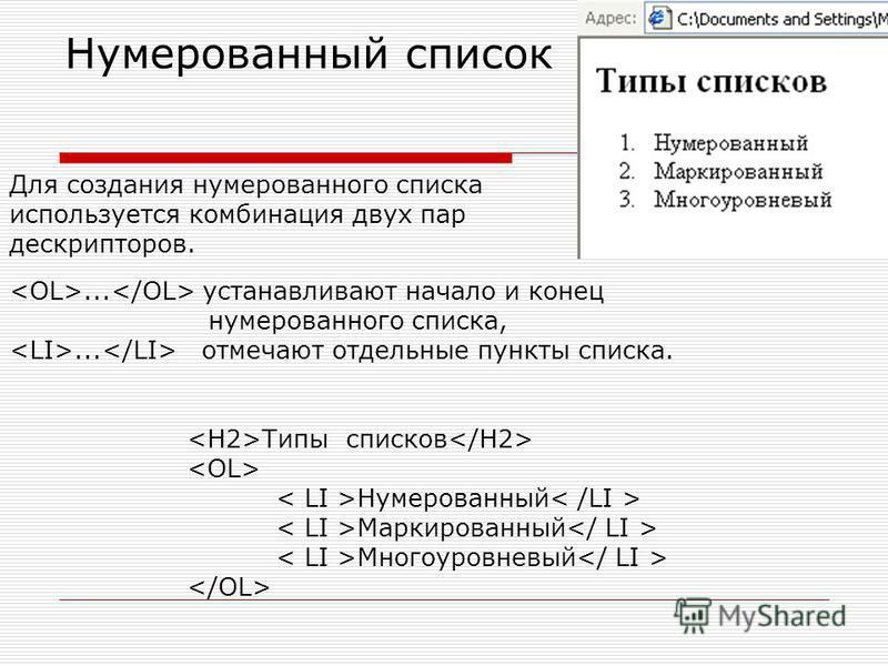 Нумерованный список Для создания нумерованного списка используется комбинация двух пар дескрипторов.... устанавливают начало и конец нумерованного списка,... отмечают отдельные пункты списка. Типы списков Нумерованный Маркированный Многоуровневый