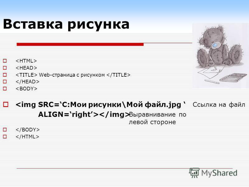 Вставка рисунка Web-страница с рисунком <img SRC=C:Мои рисунки\Мой файл.jpg ALIGN=right> Выравнивание по левой стороне Ссылка на файл