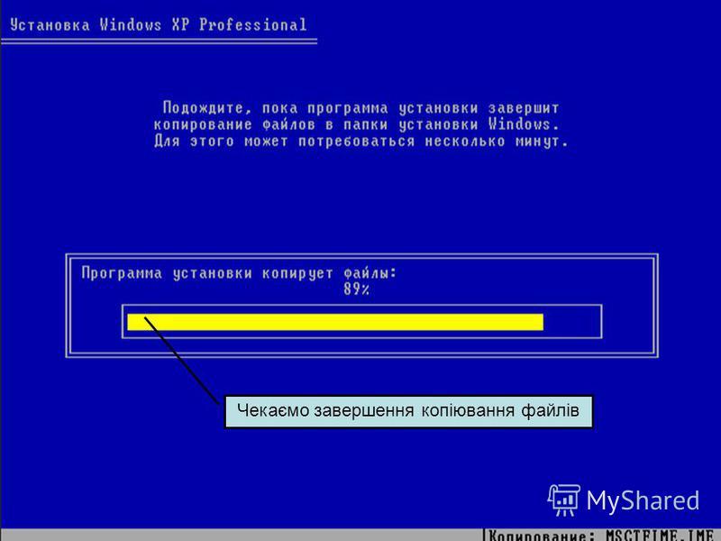 Чекаємо завершення копіювання файлів