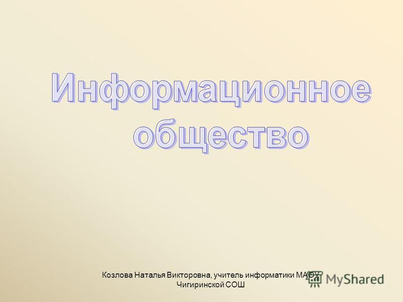 Козлова Наталья Викторовна, учитель информатики МАОУ Чигиринской СОШ