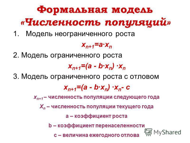 Формальная модель «Численность популяций» 1. Модель неограниченного роста x n+1 =a·x n 2. Модель ограниченного роста x n+1 =(a - b·x n ) ·x n 3. Модель ограниченного роста с отловом x n+1 =(a - b·x n ) ·x n - c x n+1 – численность популяции следующег