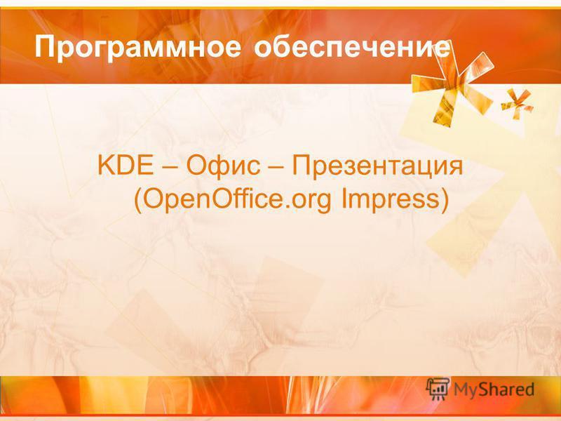 Программное обеспечение KDE – Офис – Презентация (OpenOffice.org Impress)