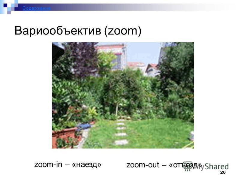 26 Вариообъектив (zoom) zoom-in – «наезд» zoom-out – «отъезд» Содержание