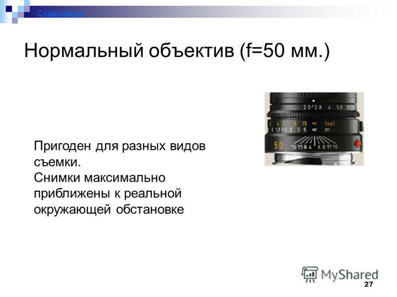 27 Нормальный объектив (f=50 мм.) Пригоден для разных видов съемки. Снимки максимально приближены к реальной окружающей обстановке Содержание