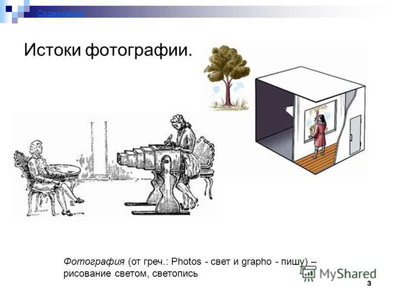 3 Истоки фотографии. Фотография (от греч.: Photos - свет и grapho - пишу) – рисование светом, светопись Содержание