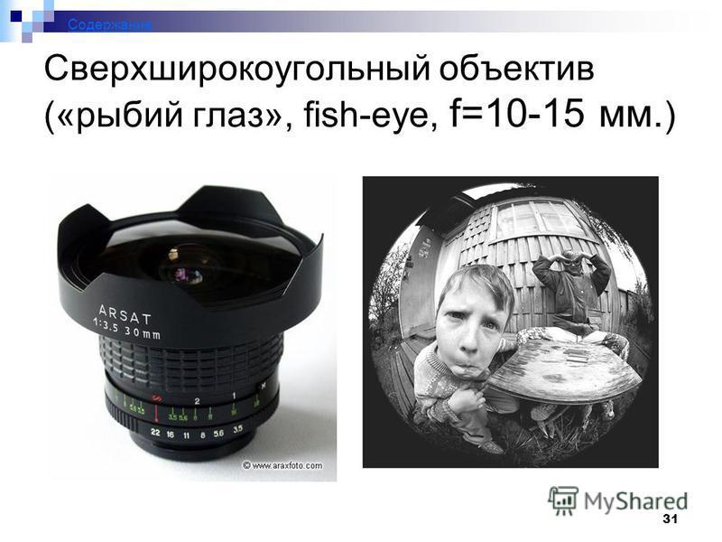 31 Сверхширокоугольный объектив («рыбий глаз», fish-eye, f=10-15 мм. ) Содержание