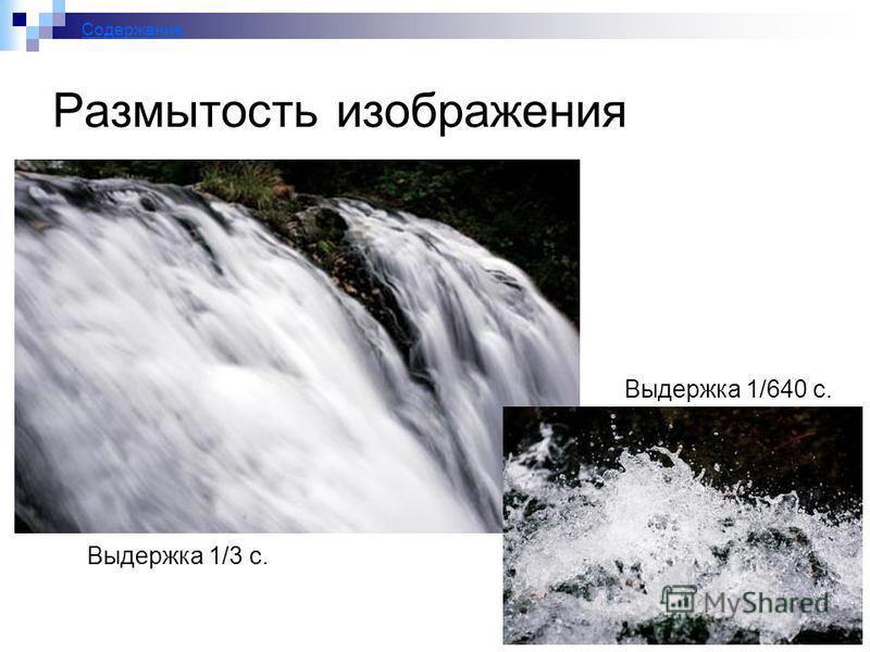46 Размытость изображения Выдержка 1/3 с. Выдержка 1/640 с. Содержание