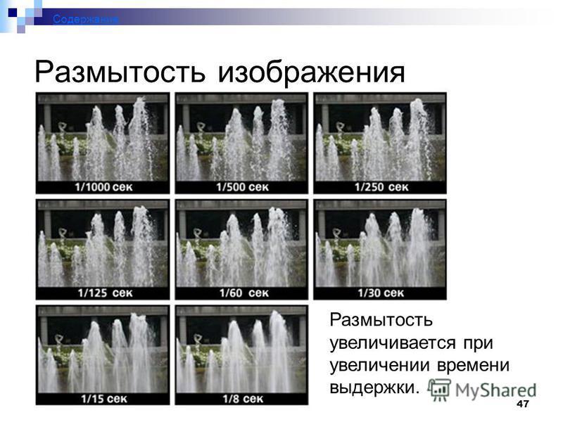 47 Размытость изображения Размытость увеличивается при увеличении времени выдержки. Содержание