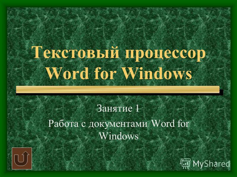 1 Текстовый процессор Word for Windows Занятие 1 Работа с документами Word for Windows