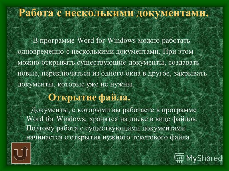 9 Работа с несколькими документами. В программе Word for Windows можно работать одновременно с несколькими документами. При этом можно открывать существующие документы, создавать новые, переключаться из одного окна в другое, закрывать документы, кото