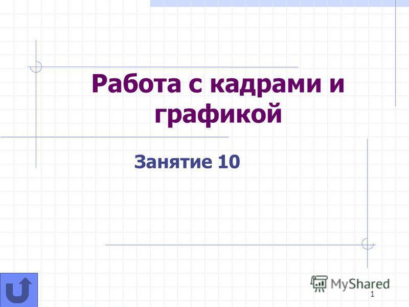 1 Работа с кадрами и графикой Занятие 10