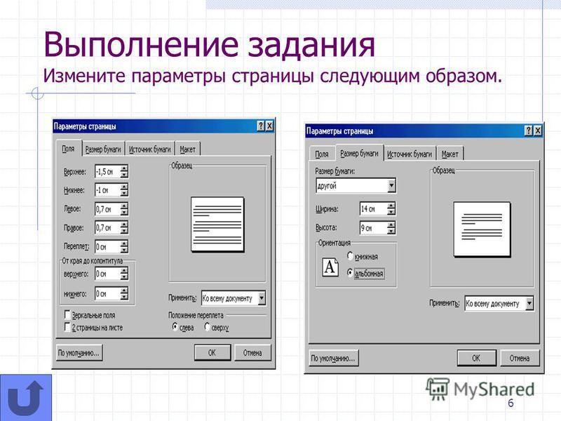 6 Выполнение задания Измените параметры страницы следующим образом.