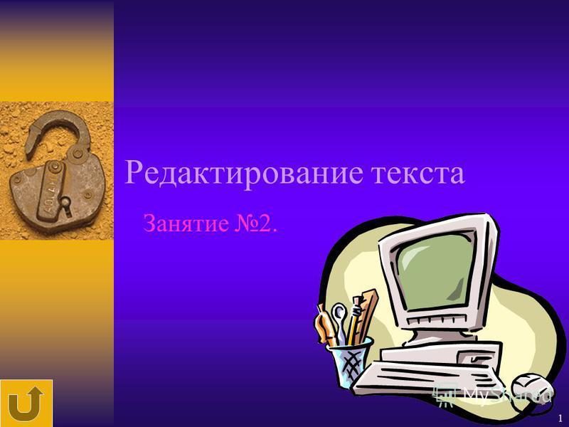 1 Редактирование текста Занятие 2.
