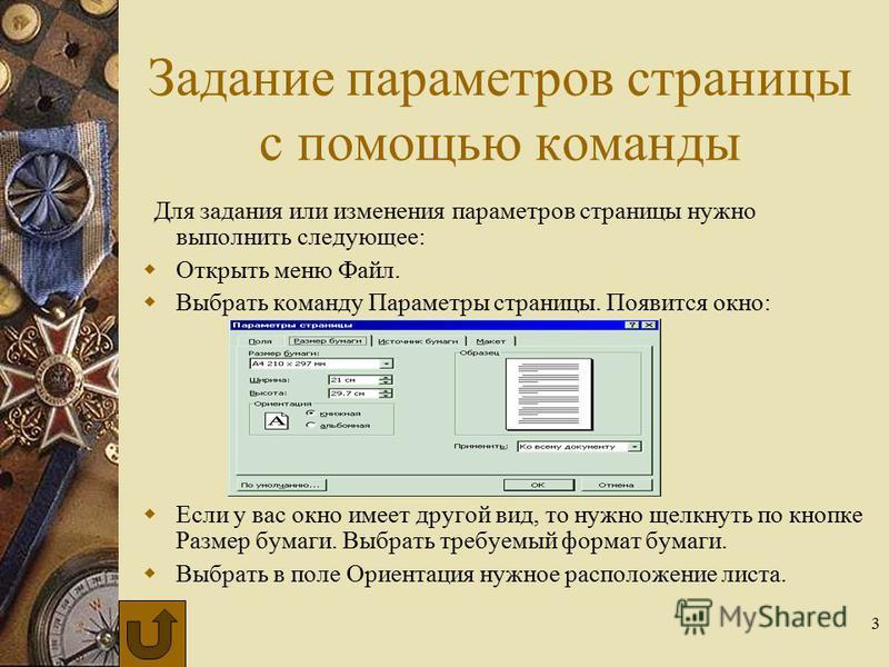3 Задание параметров страницы с помощью команды Для задания или изменения параметров страницы нужно выполнить следующее: Открыть меню Файл. Выбрать команду Параметры страницы. Появится окно: Если у вас окно имеет другой вид, то нужно щелкнуть по кноп