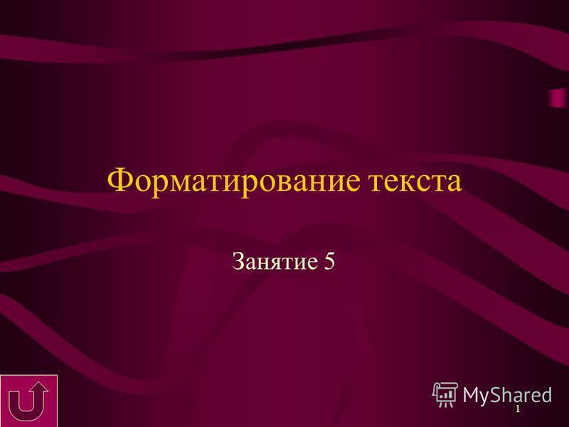 1 Форматирование текста Занятие 5