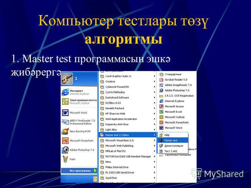 Компьютер тестлары төзү алгоритмы 1. Master test программасын эшкә җибәрергә.