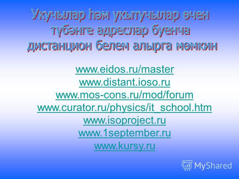 www.eidos.ru/master www.distant.ioso.ru www.mos-cons.ru/mod/forum www.curator.ru/physics/it_school.htm www.isoproject.ru www.1september.ru www.kursy.ru
