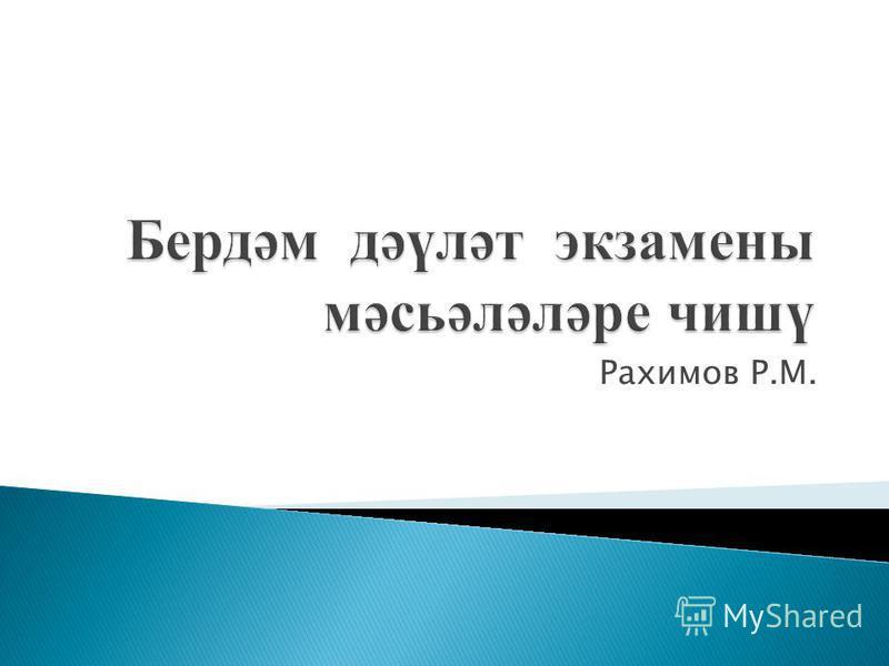Рахимов Р.М.