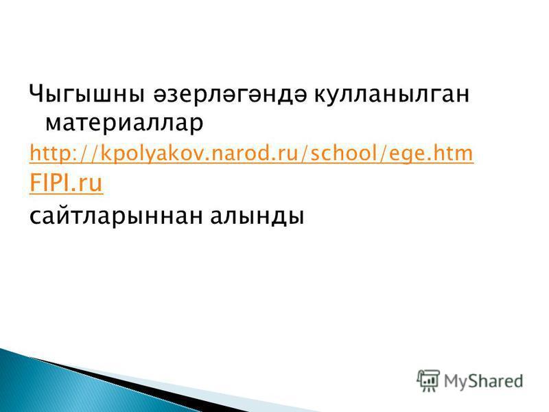 Чыгышны ә зеро ә г ә нд ә кулланылган материаллар http://kpolyakov.narod.ru/school/ege.htm FIPI.ru сайтларыннан алынды