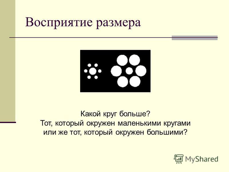 Восприятие размера Какой круг больше? Тот, который окружен маленькими кругами или же тот, который окружен большими?