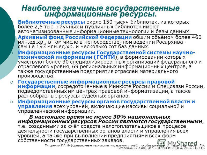 Наиболее значимые государственные информационные ресурсы. Библиотечные ресурсы около 150 тысяч библиотек, из которых более 2,5 тыс. научных и публичных библиотек имеют автоматизированные информационные технологии и базы данных. Архивный фонд Российск