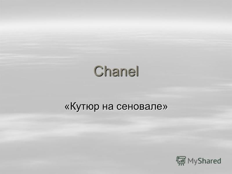 Chanel «Кутюр на сеновале»