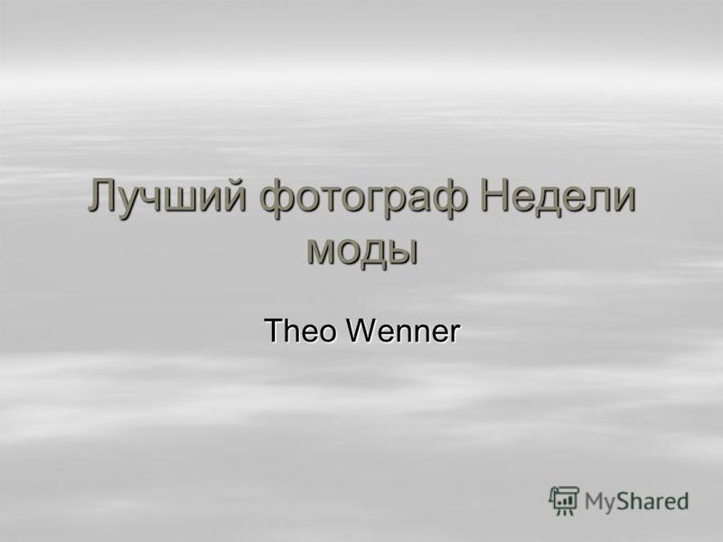 Лучший фотограф Недели моды Theo Wenner