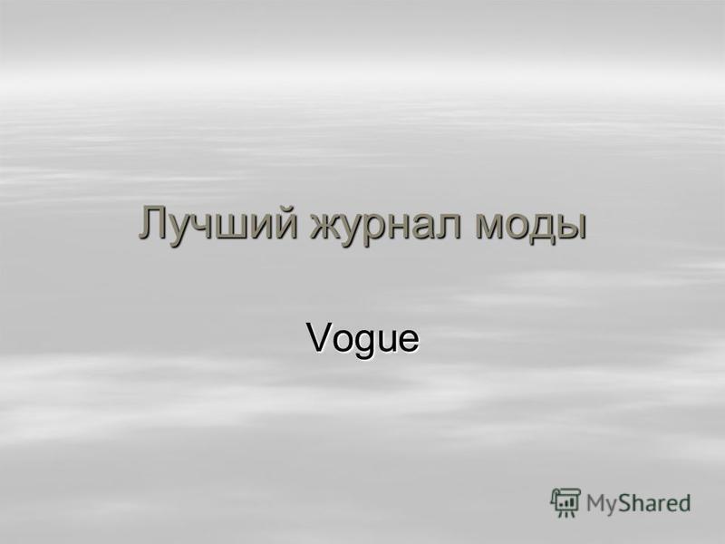 Лучший журнал моды Vogue