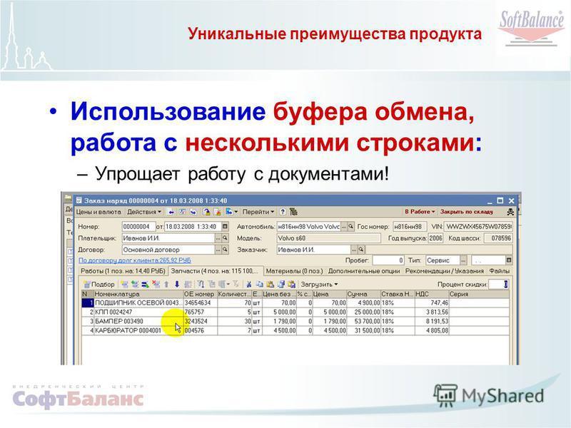 Уникальные преимущества продукта Использование буфера обмена, работа с несколькими строками: –Упрощает работу с документами!