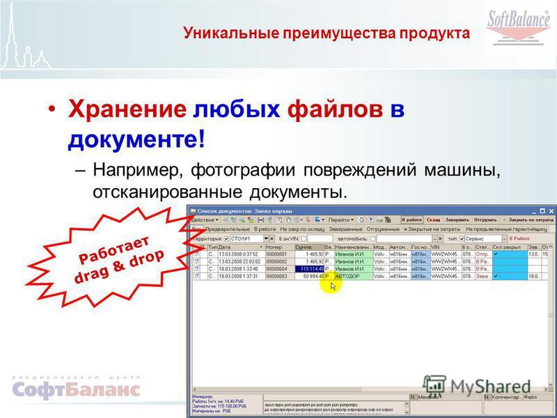 Уникальные преимущества продукта Хранение любых файлов в документе! –Например, фотографии повреждений машины, отсканированные документы. Работает drag & drop