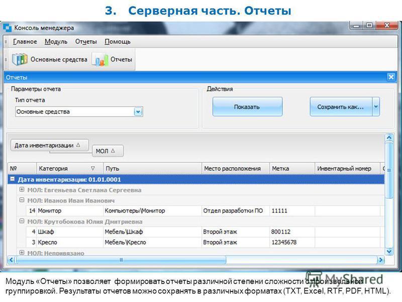 3. Серверная часть. Отчеты Модуль «Отчеты» позволяет формировать отчеты различной степени сложности с произвольной группировкой. Результаты отчетов можно сохранять в различных форматах (TXT, Excel, RTF, PDF, HTML).