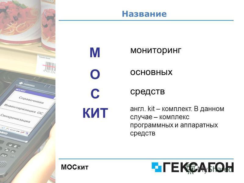 3 МОСкит Название М мониторинг О основных С средств КИТ англ. kit – комплект. В данном случае – комплекс программных и аппаратных средств