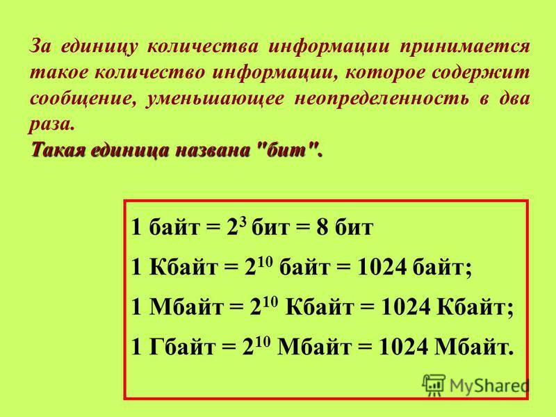 За единицу количества информации принимается такое количество информации, которое содержит сообщение, уменьшающее неопределенность в два раза. Такая единица названа