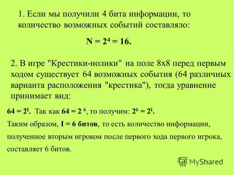 1. Если мы получили 4 бита информации, то количество возможных событий составляло: N = 2 4 = 16. 2. В игре
