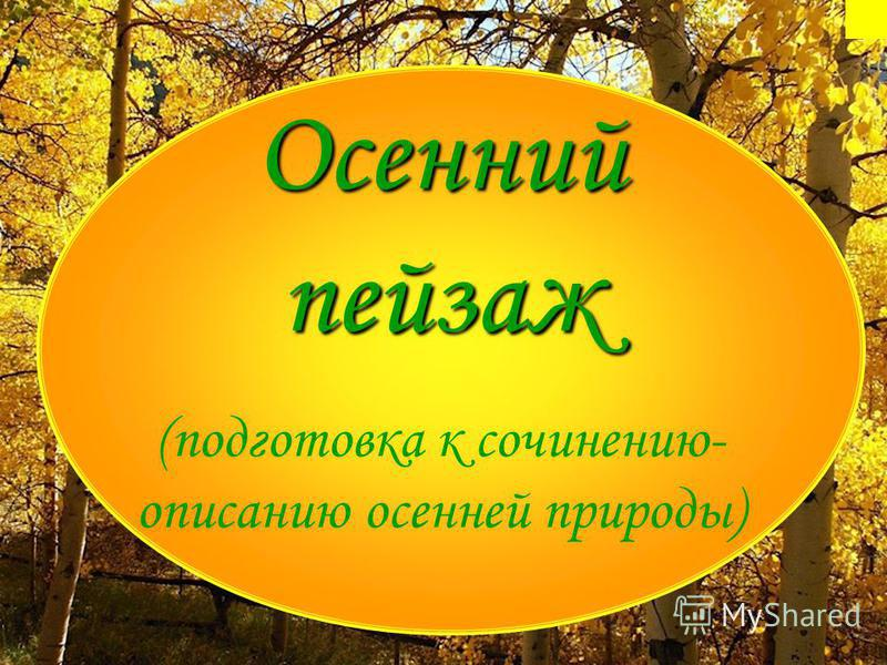 Осенний пейзаж (подготовка к сочинению- описанию осенней природы)