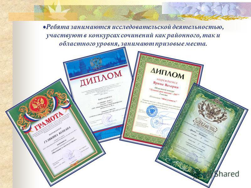 Ребята занимаются исследовательской деятельностью, участвуют в конкурсах сочинений как районного, так и областного уровня, занимают призовые места.