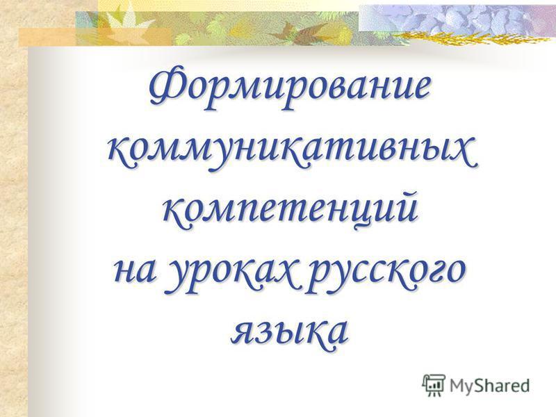 Формирование коммуникативных компетенций на уроках русского языка