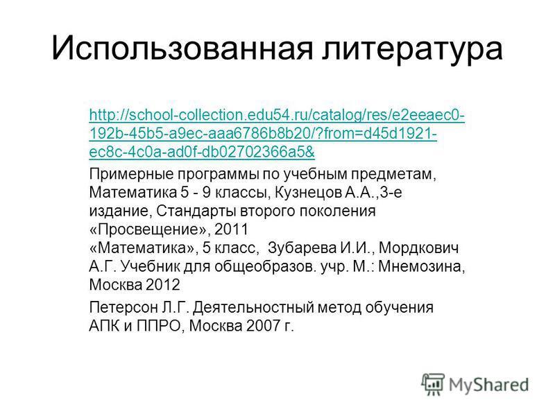 Использованная литература http://school-collection.edu54.ru/catalog/res/e2eeaec0- 192b-45b5-a9ec-aaa6786b8b20/?from=d45d1921- ec8c-4c0a-ad0f-db02702366a5& Примерные программы по учебным предметам, Математика 5 - 9 классы, Кузнецов А.А.,3-е издание, С