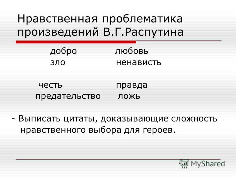 Нравственная проблематика произведений В.Г.Распутина добро любовь зло ненависть честь правда предательство ложь - Выписать цитаты, доказывающие сложность нравственного выбора для героев.