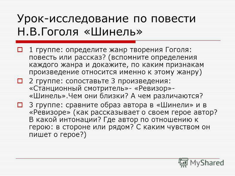 Урок-исследование по повести Н.В.Гоголя «Шинель» 1 группе: определите жанр творения Гоголя: повесть или рассказ? (вспомните определения каждого жанра и докажите, по каким признакам произведение относится именно к этому жанру) 2 группе: сопоставьте 3