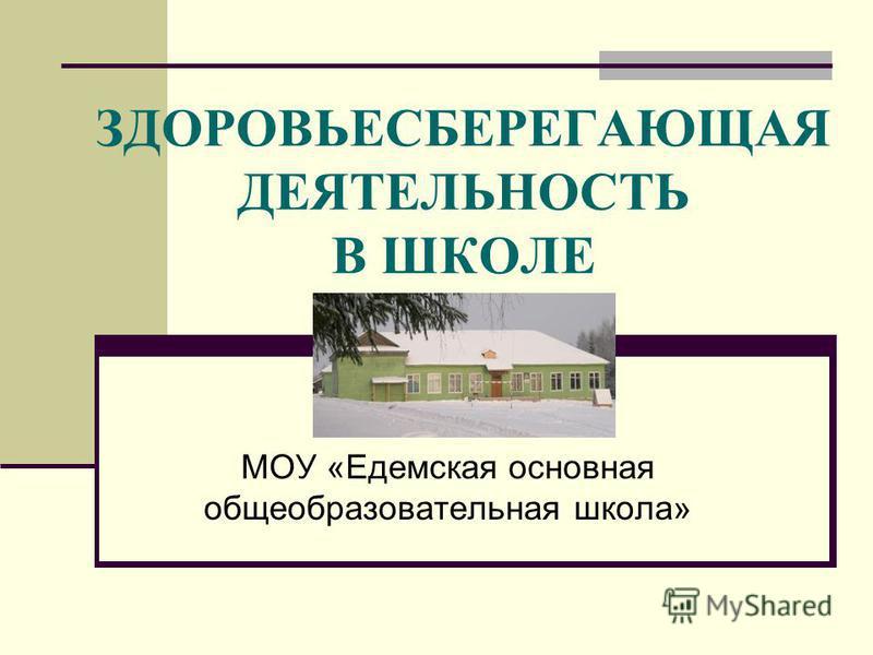 ЗДОРОВЬЕСБЕРЕГАЮЩАЯ ДЕЯТЕЛЬНОСТЬ В ШКОЛЕ МОУ «Едемская основная общеобразовательная школа»