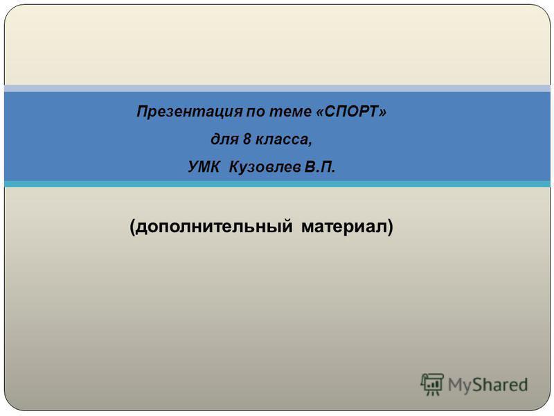 Презентация по теме «СПОРТ» для 8 класса, УМК Кузовлев В.П. (дополнительный материал)