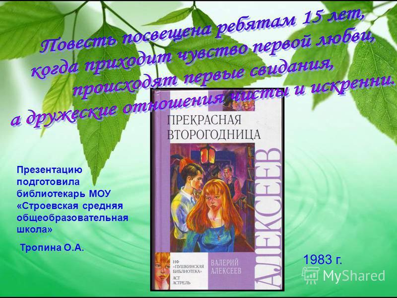 1983 г. Презентацию подготовила библиотекарь МОУ «Строевская средняя общеобразовательная школа» Тропина О.А.