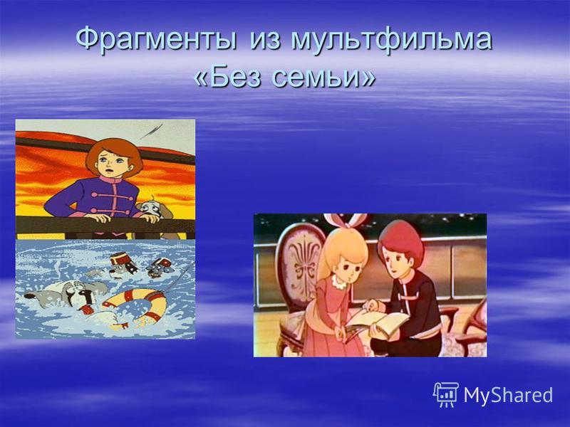 Фрагменты из мультфильма «Без семьи»