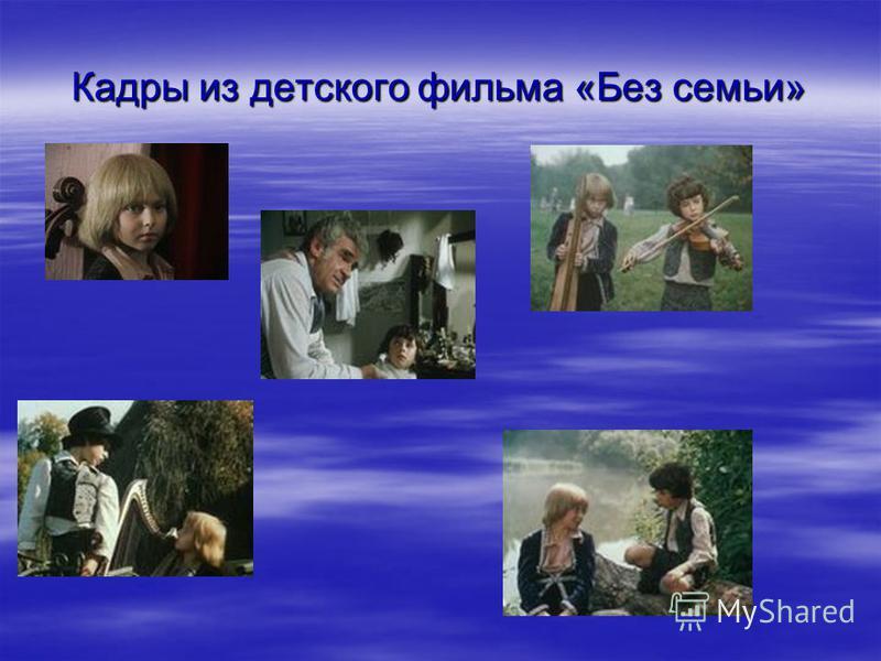 Кадры из детского фильма «Без семьи»